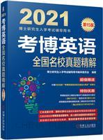 2021版考博英语全国名校真题精解