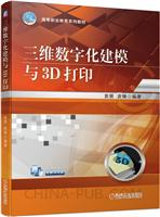 三维数字化建模与3D打印