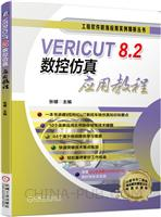 VERICUT 8.2数控仿真应用教程