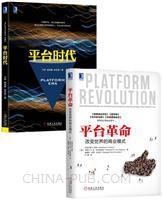 [套装书]平台革命:改变世界的商业模式+平台时代(2册)