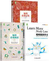 [套装书]如何高效学习+如何高效阅读(纪念版)+如何高效记忆(原书第2版)(3册)