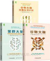 [套装书]谷物大脑+菌群大脑:肠道微生物影响大脑和身心健康的惊人真相+谷物大脑完整生活计划(3册)