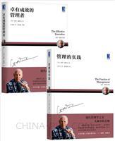 [套装书]管理的实践+卓有成效的管理者(2册)