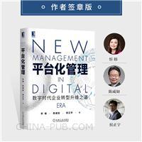 平台化管理:数字时代企业转型升维之道(作者签章版)[图书]