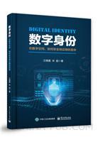 数字身份:在数字空间,如何安全地证明你是你