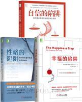 [套装书]幸福的陷阱+性格的陷阱:如何修补童年形成的性格缺陷+自信的陷阱:如何通过有效行动建立持久自信(3册)
