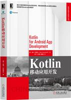 Kotlin移动应用开发