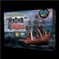 "Q书架 爱拼3D益智手工 ""黑珍珠""号海盗船"
