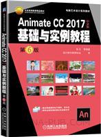 Animate CC 2017中文版基础与实例教程 第6版