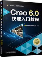 Creo 6.0快速入门教程