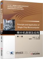 单片机原理及应用 第3版