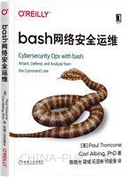 bash网络安全运维