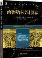 函数程序设计算法