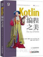 Kotlin编程之美