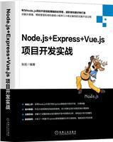 Node.js+Express+Vue.js项目开发实战