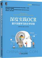 深度实践OCR:基于深度学习的文字识别