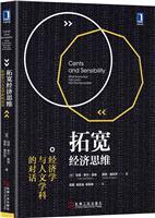 拓宽经济思维:经济学与人文学科的对话