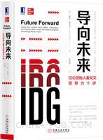 导向未来:IDG创始人麦戈文领导力十讲