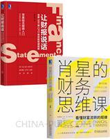 [套装书]肖星的财务思维课+让财报说话:世界500强CFO带你轻松读财报(2册)
