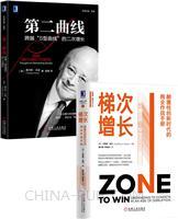 """[套装书]梯次增长:颠覆性创新时代的商业作战手册+第二曲线:跨越""""S型曲线""""的二次增长(2册)"""