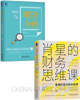 [套装书]肖星的财务思维课+财务分析:挖掘数字背后的商业价值(2册)