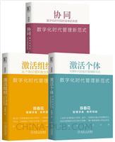 [套装书]激活个体:互联时代的组织管理新范式(精编版)+激活组织:从个体价值到集合智慧(精编版)+协同:数字化时代组织效率的本质(精编版)(3册)