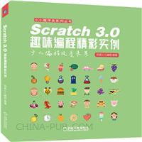Scratch 3.0趣味编程精彩实例