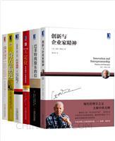 [套装书]创新与企业家精神+隐形冠军:未来全球化的先锋(原书第2版)+定位:争夺用户心智的战争(平装)[图书]+自由选择(珍藏版)+奇点临近+巴菲特致股东的信:投资者和公司高管教程(原书第4版)(6册)