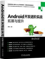 (特价书)Android开发进阶实战:拓展与提升