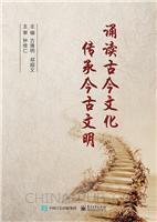 诵读古今文化  传承今古文明