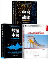 [套装书]InfluxDB原理与实战+数据中台:让数据用起来+中台战略:中台建设与数字商业(3册)