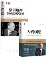 [套装书]大钱细思:优秀投资者如何思考和决断+格雷厄姆经典投资策略(2册)