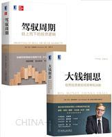 [套装书]大钱细思:优秀投资者如何思考和决断+驾驭周期:自上而下的投资逻辑(2册)
