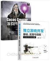 [套装书]独立游戏开发:基础、实践与创收(Unity 2D Android篇)+Cocos Creator游戏开发实战(2册)