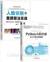 [套装书]人脸识别与美颜算法实战:基于Python、机器学习与深度学习+Python人脸识别:从入门到工程实践(2册)