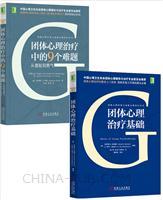[套装书]团体心理治疗中的9个难题:从羞耻到勇气+团体心理治疗基础(2册)