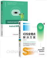 [套装书]iOS全埋点解决方案+Android全埋点解决方案(2册)