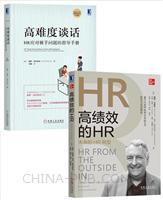 [套装书]高绩效的HR:未来的HR转型+高难度谈话:HR应对棘手问题的指导手册(2册)
