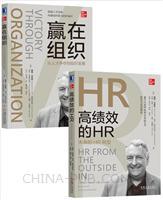 [套装书]高绩效的HR:未来的HR转型+赢在组织:从人才争夺到组织发展(2册)