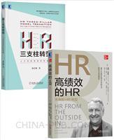 [套装书]高绩效的HR:未来的HR转型+HR三支柱转型:人力资源管理的新逻辑(2册)