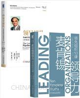 [套装书]麦肯锡领导力:领先组织10律+领导梯队:全面打造领导力驱动型公司(原书第2版)(珍藏版)(2册)