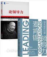 [套装书]麦肯锡领导力:领先组织10律+论领导力(2册)