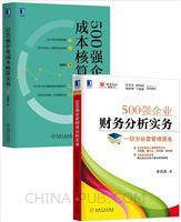[套装书]500强企业成本核算实务+500强企业财务分析实务:一切为经营管理服务(2册)
