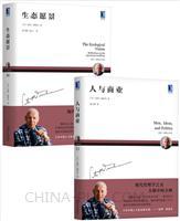 [套装书]生态愿景+人与商业(2册)