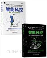 [套装书]智能风控:Python金融风险管理与评分卡建模+智能风控:原理、算法与工程实践(2册)