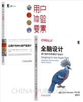 [套装书]全脑设计:基于脑科学原理的产品设计+用户体验要素:以用户为中心的产品设计(原书第2版)(2册)