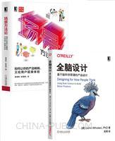 [套装书]全脑设计:基于脑科学原理的产品设计+场景方法论:如何让你的产品畅销,又给用户超爽体验(2册)
