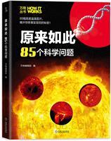 万物丛书 原来如此:85个科学问题 环球科学青少版 世界科普读物How It Works中文版
