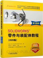 SOLIDWORKS®零件与装配体教程(2020版)