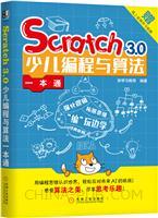 Scratch 3.0少儿编程与算法一本通